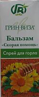 Спрей для горла с прополисом Скорая помощь - ангина, грипп, простуда, стоматит, фарингит, тонзиллит, ларингит