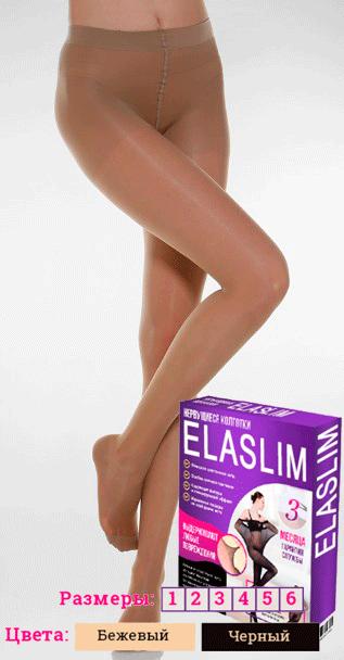 Очень прочные колготки ELASLIM (Эласлим), размер 3