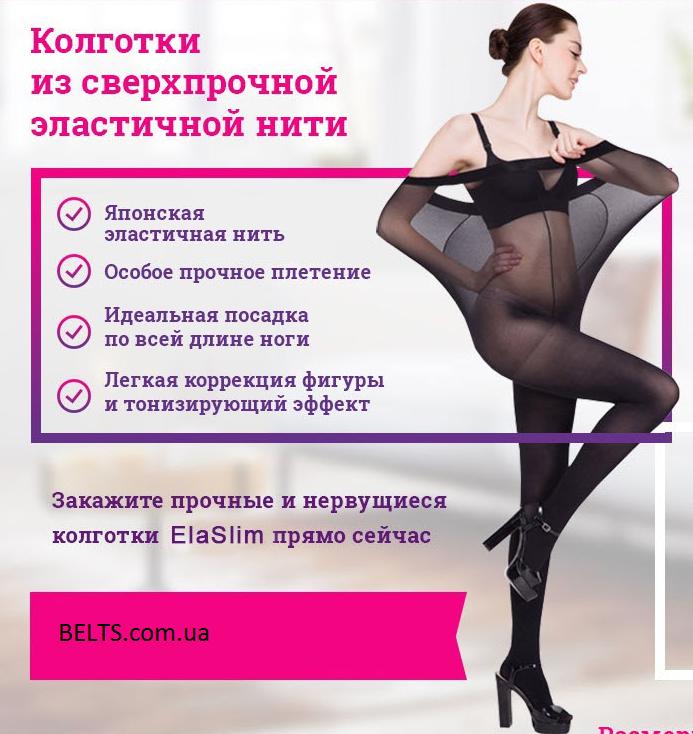 Сверхпрочные колготки ElaSlim (женские колготы Эласлим), 2 размер, черный