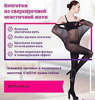 Сверхпрочные колготки ElaSlim (женские колготы Эласлим), 2 размер, черный, фото 1