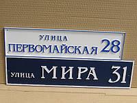 Адресные табличка на дом изготовление под заказ (собственное производство)