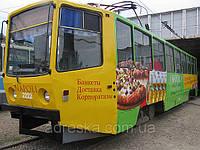 Реклама на трамвае в Днепродзержинске, фото 1