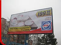 Печать бордов 6х3 м (билборды)