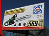 Печать бордов 6х3 м (билборды), стандарт