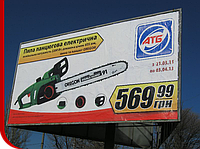 Печать бордов 6х3 м (билборды), стандарт, фото 1