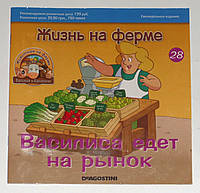 28. Василиса едет на рынок (игрушка Передняя часть дома)