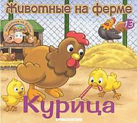Животные на ферме. 13 Курица (игрушки: петух Барон, морковь и лук-порей, поилка)