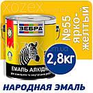 Зебра Краска-Эмаль ПФ-116 Ярко-желтая №55 0,9кг, фото 2