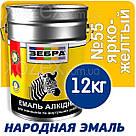 Зебра Краска-Эмаль ПФ-116 Ярко-желтая №55 0,9кг, фото 3