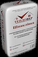 Теплоизоляционная шпаклевка ТЕПЛОВЕР (15 кг)