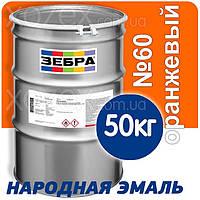 Зебра Краска-Эмаль ПФ-116 Оранжевая №60 50кг