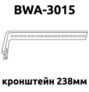 BWA-3015 кронштейн 23см