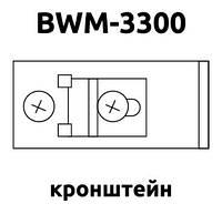 Кронштейн BWM-3300