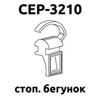 Стопорный бегунок SCP-3210