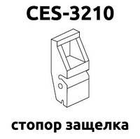 Стопор защелка CES-3210