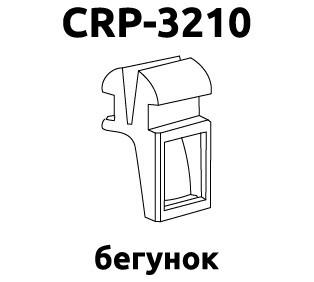 Бегунок CRP-3210