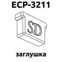 Заглушка ECP-3212