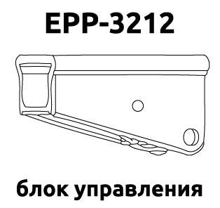 Заглушка EPP-3212