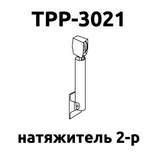 Натяжитель 2 р TPP-3021