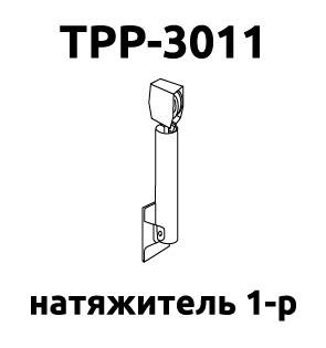 Натяжитель 1 р TPP-3011