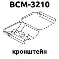 Кронштейн BCM-3210