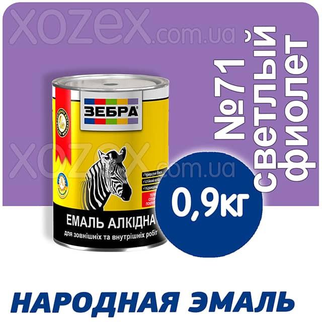 Зебра Краска-Эмаль ПФ-116 Фиолетовая №71 0,9кг