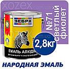 Зебра Краска-Эмаль ПФ-116 Фиолетовая №71 0,9кг, фото 2