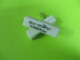 Резистор 480 Ом 7w
