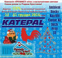 Акция на битумную черепицу KATEPAL!!!