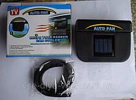 Кондиционер для авто Auto Fan (Ventilation system auto), фото 1