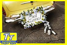 Номер на свадебную машину (МЕТАЛЛИЧЕСКИЙ)