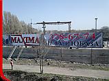 Монтаж баннера, фото 2