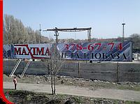Демонтаж баннера, фото 1