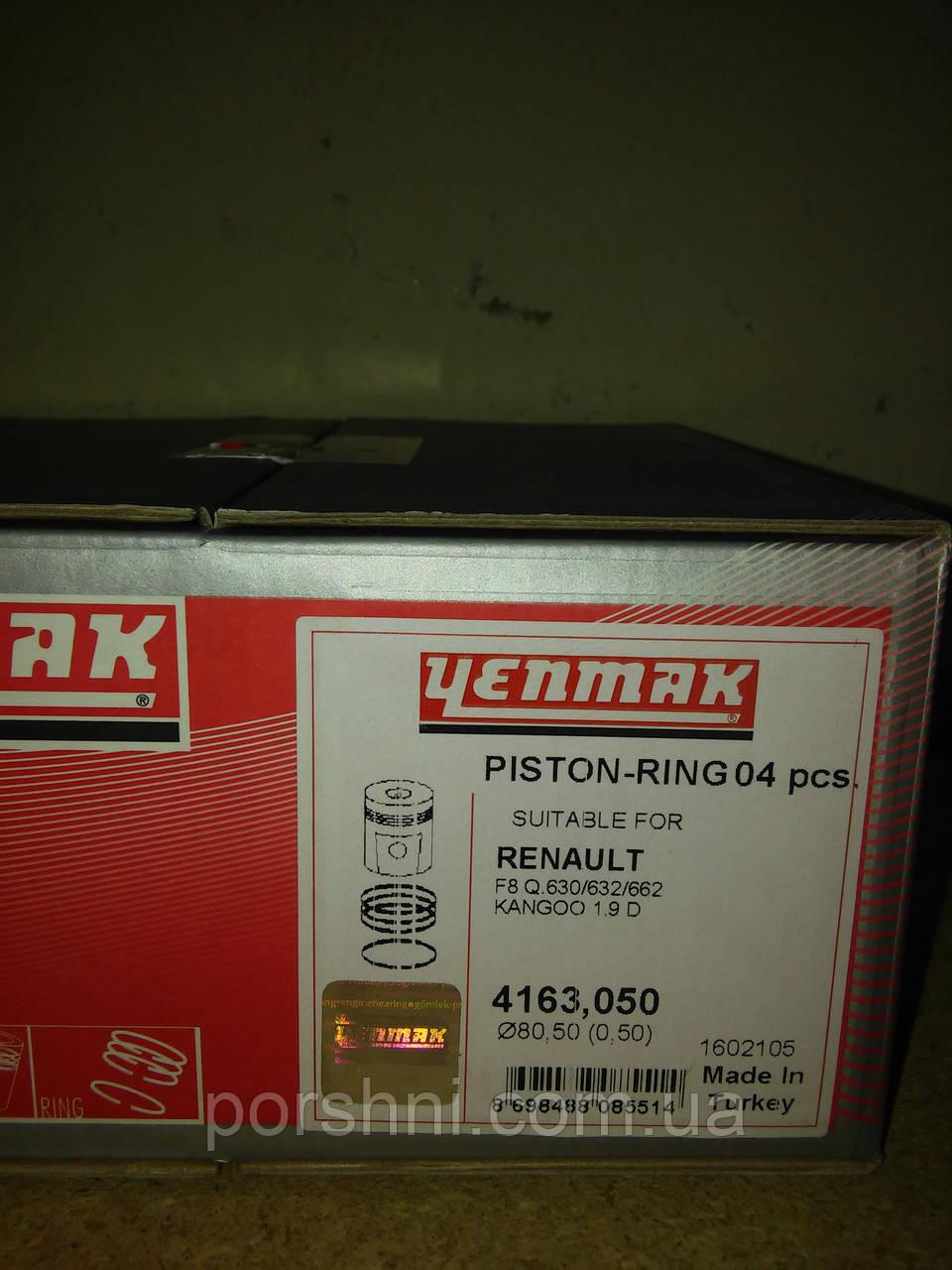 Поршні Yenmak Рено 1,9 дизель F8Q перший ремонт діаметр 80,5 з кільцями
