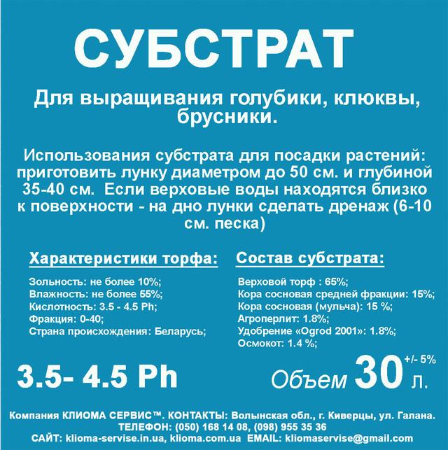 субстрат, торфяной субстат, субстрат купить в Украине, торфяной субстрат, фото субстрата, купить субстрат, для голубики, состав
