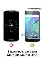 Защитное стекло для Motorola Moto X Style