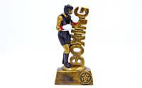 Статуэтка наградная спортивная Бокс Боксер (р-р 19х9х5 см)