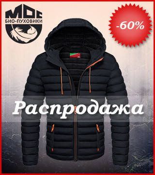 Куртка Moc на теплой подкладке, фото 2
