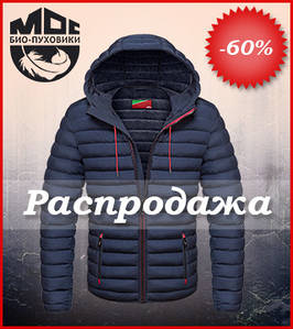 Куртка фирменная Moc