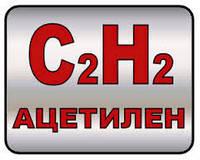 Доставка баллонов c ацетиленом по Киеву и Киевской области.