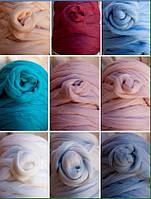 Шерсть меринос для вязания пледов, прядения, валяния