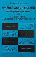 Философские сказки для обдумывающих житье, или Веселая книга о свободе и нравственности. Н. Козлов