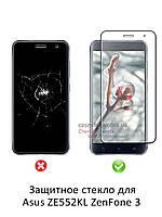 Защитное стекло для Asus ZE552KL ZenFone 3