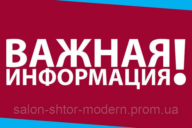 "Условия работы интернет магазина ""Модерн"""