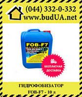 Гидрофобизатор защитная пропитка FOB-F7 для плитки, бетона, камня - 10л
