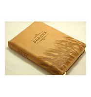 Библия, фото 1