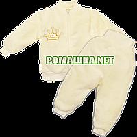Детский махровый костюм р. 74-80 Корона для новорожденного пушистый и мягкий ткань ВЕЛСОФТ 3299 Бежевый