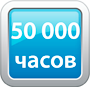 срок службы до 50000 часов