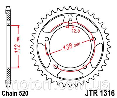 Звезда задняя JT JTR1316.41