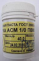Алмазная паста полировать стекло, кварцит, гранит, мрамор, латунь, медь  40 гр. АСМ ПВМХ 1/0